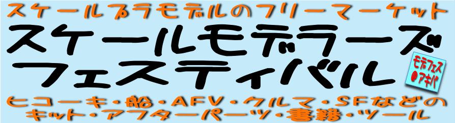 スケールモデラーのためのフリマ・展示イベント、第1回モデフェス@東京 2015年8月15日(土) 10:00〜17:00 都産貿 浜松町館2階